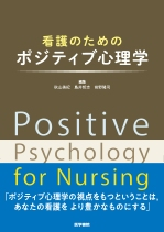 看護のためのポジティブ心理学_表紙.indd